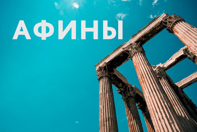 Афины. Сказочная Греция. Что посмотреть? Самые знаковые места Афин.