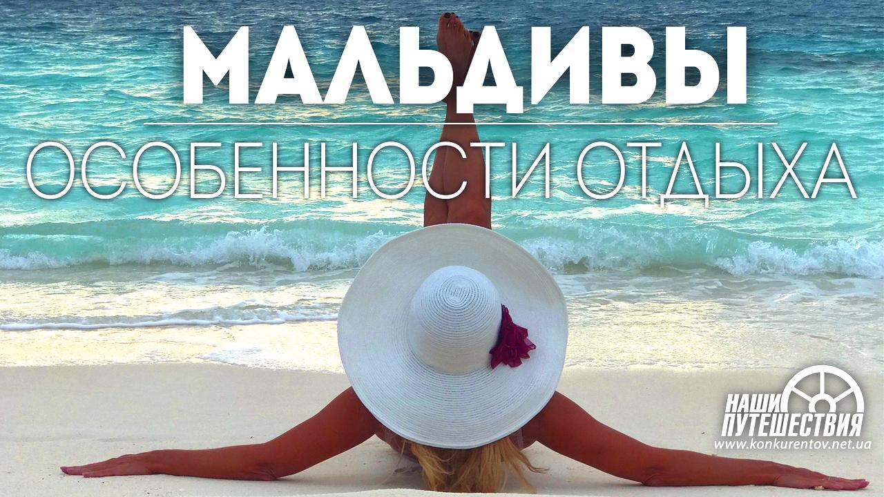 Мальдивы Летние скидки от Villa Hotels
