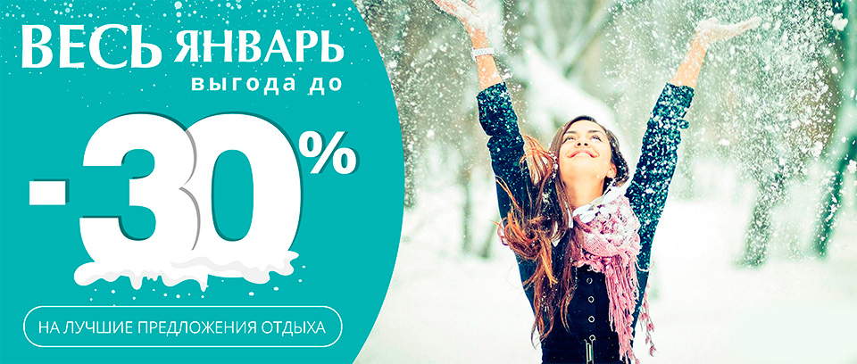 Sale Только в ЯНВАРЕ Ваша выгода на путешествия до 30%!
