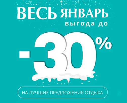 Sale. Только в ЯНВАРЕ Ваша выгода на путешествия до 30%!