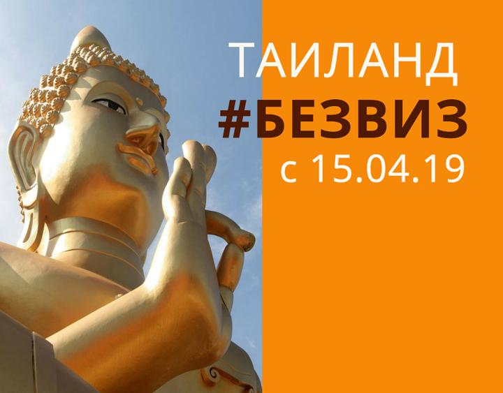 Таиланд. С 14 апреля 2019 года граждане Украины могут путешествовать в Королевство Таиланд